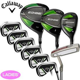 Callaway キャロウェイ レディース ゴルフセット 10本セット EDGE フレックスL(W)セット インポートモデル 【新品】フルセット エッジ クラブセット USモデル %off MAR1 MAR2