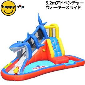 ハッピーホップ シャーク ケーブ アドベンチャー ウォータースライド 5.2m×3.9m×3.24m 組み立て3分【新品】 Happy Hop ウォータースライダー 水遊び 特大プール ビニールプール アウトドア用品 %off