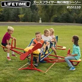 LIFETIME ライフタイム エースフライヤー 飛行機型シーソー モデル#151110 2.4m×2.3m×76cm【新品】 Ace Flyer Teeter-Totter %off MAY3 JUL1