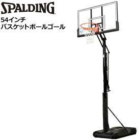スポルディング 54インチ バスケットボールゴール 自立式 高さ調整可 一般用/ミニバスケット用【新品】Spalding 54 inch Basketball Hoop %off FEB2 FEB3