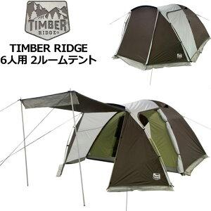 TIMBER RIDGE 2ルームテント 6人用 3.35m×2.74mx1.98m【新品】 ティンバーリッジ 6 Person Dome Vestibule Tent キャンプ用 グランピング用 アウトドア用品 %off APR1 APR2