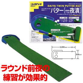 DAIYA(ダイヤ) ツインパターマット(パター一夜漬) TR-260 新品