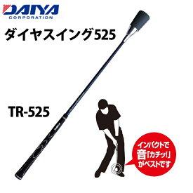 ダイヤ ダイヤスイング525 TR-525 音が鳴るスイング練習機【新品】DAIYA練習用品インパクト %off