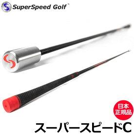 スーパースピードゴルフ 2020 スーパースピードC カウンターバランス 飛距離アップ スイング練習器 Super Speed Golf 【日本正規品】【新品】 素振り スパスピ メンズ