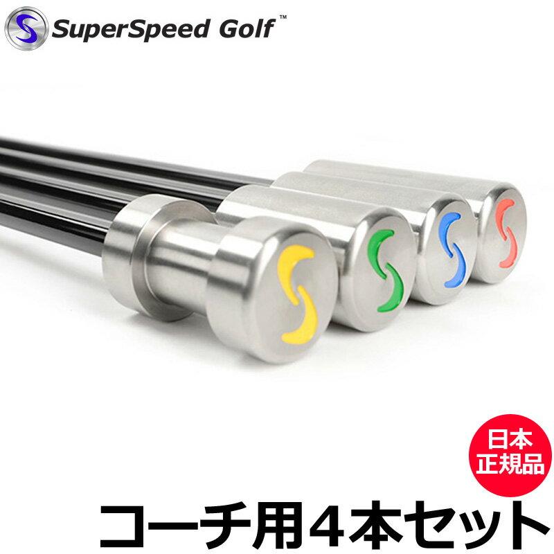 Super Speed Golf/スーパースピードゴルフ コーチ用 4本セット【日本正規品】【新品】男性用メンズレディース女性用レッスン用 SEP1