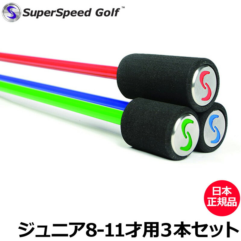 Super Speed Golf/スーパースピードゴルフ ジュニア用(8-11歳用) 3本セット【日本正規品】【新品】小学生用高学年 SEP1