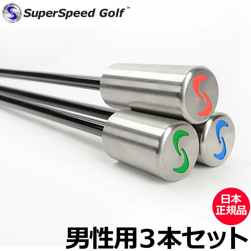Super Speed Golf/スーパースピードゴルフ 男性用 3本セット【日本正規品】【新品】
