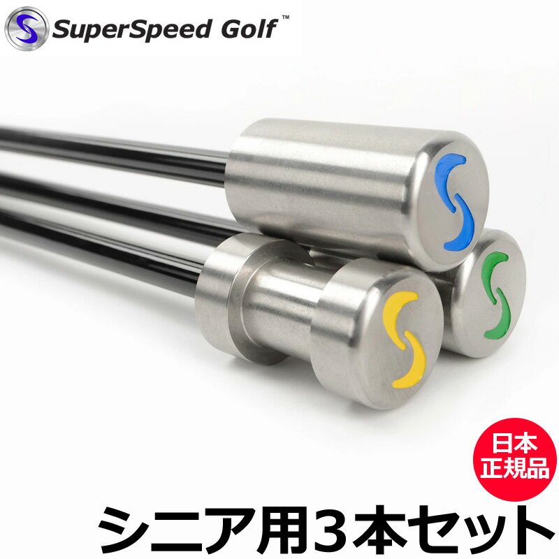 Super Speed Golf/スーパースピードゴルフ シニア用 3本セット【日本正規品】【新品】 SEP1
