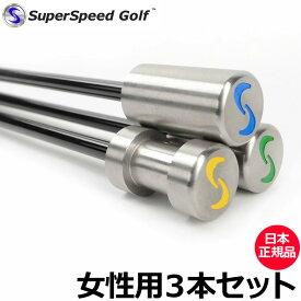 Super Speed Golf/スーパースピードゴルフ レディース・女性用 3本セット【日本正規品】【新品】