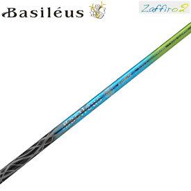 トライファス バシレウス ザフィーロ2 BASILEUS Zaffiro2 フェアウェイウッド用 シャフト単品 国内正規品【新品】ハーフRSP仕上げ