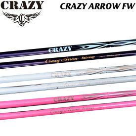 クレイジー シャフト フェアウェイウッド用 CRAZY ARROW FW カーボンシャフト単品 【正規品】【新品】 アロー パーツ クレージー ウッド用