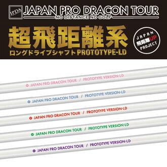 日本 prodracon 協會 (JPDA) 超長距離長傳動軸原型 LD 木軸軸單軸類零件