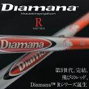 [クーポン有][44%off]三菱レイヨン Diamana R series ディアマナR アール シリーズ シャフト単品[国内正規品][新品]