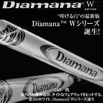 三菱丽阳贾马纳 W 系列贾马纳 W 系列轴只