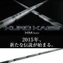 [クーポン有][43%off]三菱レイヨン KURO KAGE(クロカゲ) XMシリーズ(XM50/XM60/XM70/XM80) シャフト単品 国内正規品 K…