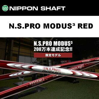 日本 N.S.PRO MODUS3 红色有限作案 3 铁红钢轴 6 件 (#5-9,星期三)