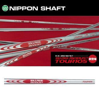 日本軸 N.S.PRO MODUS3 TOUR105 之旅 (作案 3) 105 鐵鋼軸只是常規產品