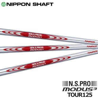 日本轴 N.S.PRO MODUS3 (作案 3) TOUR125 系 3 系统 3 游 125 的熨斗钢轴不仅仅是产品真正