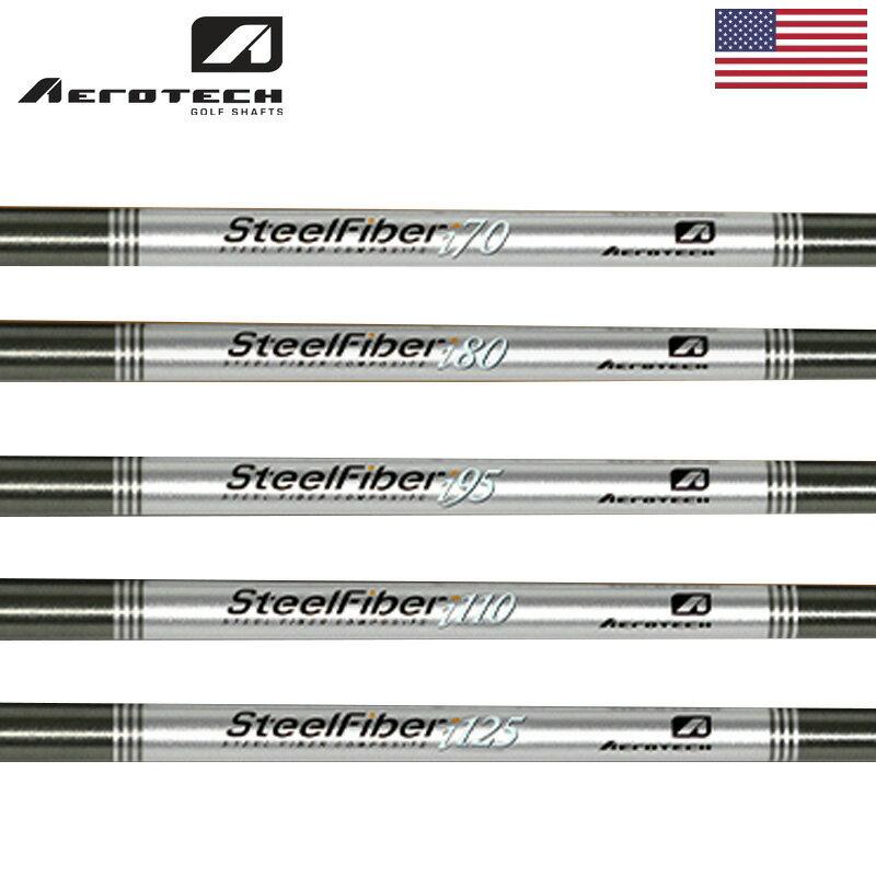 【USモデル】AEROTECH SteelFiver(スチールファイバー) シャフト 355TIP 単品(#3/PW)【新品】アイアン用シャフトエアロテック スネデガー %off