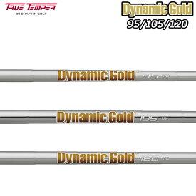 【日本仕様】ダイナミックゴールド 95/105/120 スチールシャフト 単品 #2/#3/#4/WEDGE) X100/S200/R300 【新品】 DG true temper トゥルーテンパー Dynamic Gold wedge 軽量 単体