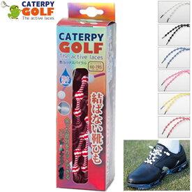 【結ばない靴ひもキャタピラン ゴルフ用 60cm×2本】CATERPY GOLF キャタピーゴルフ 全6色【新品】 %off