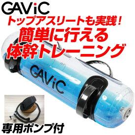 ガビック GAVIC ウォーターバッグ フットポンプ(専用アタッチメント付き)セット GC1220+GC1221【新品】 training トレーニング 体幹 バランス 重心 トレーニング用品 %off