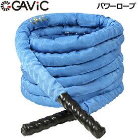 ガビック GAVIC パワーロープ 7.5 GC1234【新品】 training トレーニング 体幹 バランス 重心 トレーニング用品 持久力 心肺機能 全身 上半身 下半身 %off