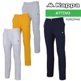 【40%off】カッパゴルフ ATTIVO メンズ ロングパンツ KG852PA46 Kappa Golf 秋冬【新品】18FW長ズボン男性ゴルフウェアボトムス長ズボン