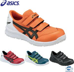 ASICS アシックス FCP202 安全靴 スニーカー 軽量 メッシュ素材 A種先芯 αゲル 耐油ラバー ウィンジョブ JSAA認定品 24.5cm〜28.0cm おしゃれ 作業服 作業着 激安 メンズ レディース