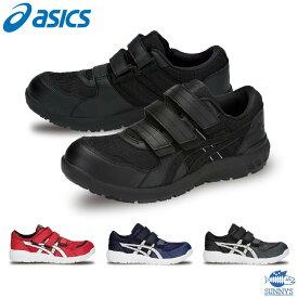 アシックス 安全靴 CP205 ASICS ウィンジョブ ベルトタイプ スニーカー 靴 A種先芯 耐油ラバー JSAA認定品 24.5cm?28.0cm おしゃれ 作業服 作業着 激安 メンズ レディース(FCP205)