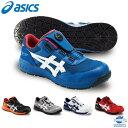 ASICS アシックス 安全靴 ボア boa ダイヤル式 最新モデル FCP209 CP209 ダイヤルタイプ ローカット A種先芯 αゲル 耐油ラバー ウィン...