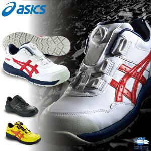 新商品!! ASICS アシックス 安全靴 ボア boa ダイヤル式 最新モデル FCP306 CP306 ダイヤルタイプ ローカット A種先芯 αゲル 耐油ラバー ウィンジョブ JSAA認定品 24.5cm-28.0cm おしゃれ 作業服 作業着