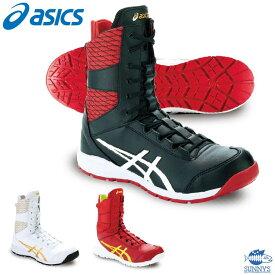 新商品!! ASICS アシックス 安全靴 最新モデル FCP403 CP403 ファスナー 紐タイプ A種先芯 αゲル 耐油ラバー 防塵 ウィンジョブ JSAA認定品 24.5cm-28.0cm おしゃれ 作業服 作業着 激安 メンズ レディース