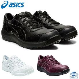 ASICS アシックス 安全靴 最新モデル FCP700 CP700 シューレース 紐タイプ ローカット A種先芯 αゲル 耐油ラバー ウィンジョブ JSAA認定品 24.5cm-28.0cm おしゃれ 作業服 作業着 激安 メンズ レディース