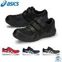 アシックス 安全靴 CP205 ASICS ウィンジョブ ベルトタイプ スニーカー 靴 A種先芯 耐油ラバー JSAA認定品 24.5cm?28.…
