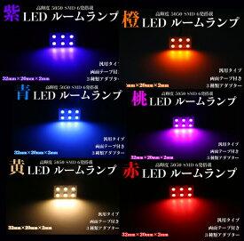 紫/青/電球色/赤/桃/橙 汎用ルームランプ 6連3チップ 5050 SMD LED 18連相当 超高輝度 カーテシーランプ・フットランプ・ラゲッジ灯等に最適 両面テープ付きで取付簡単!
