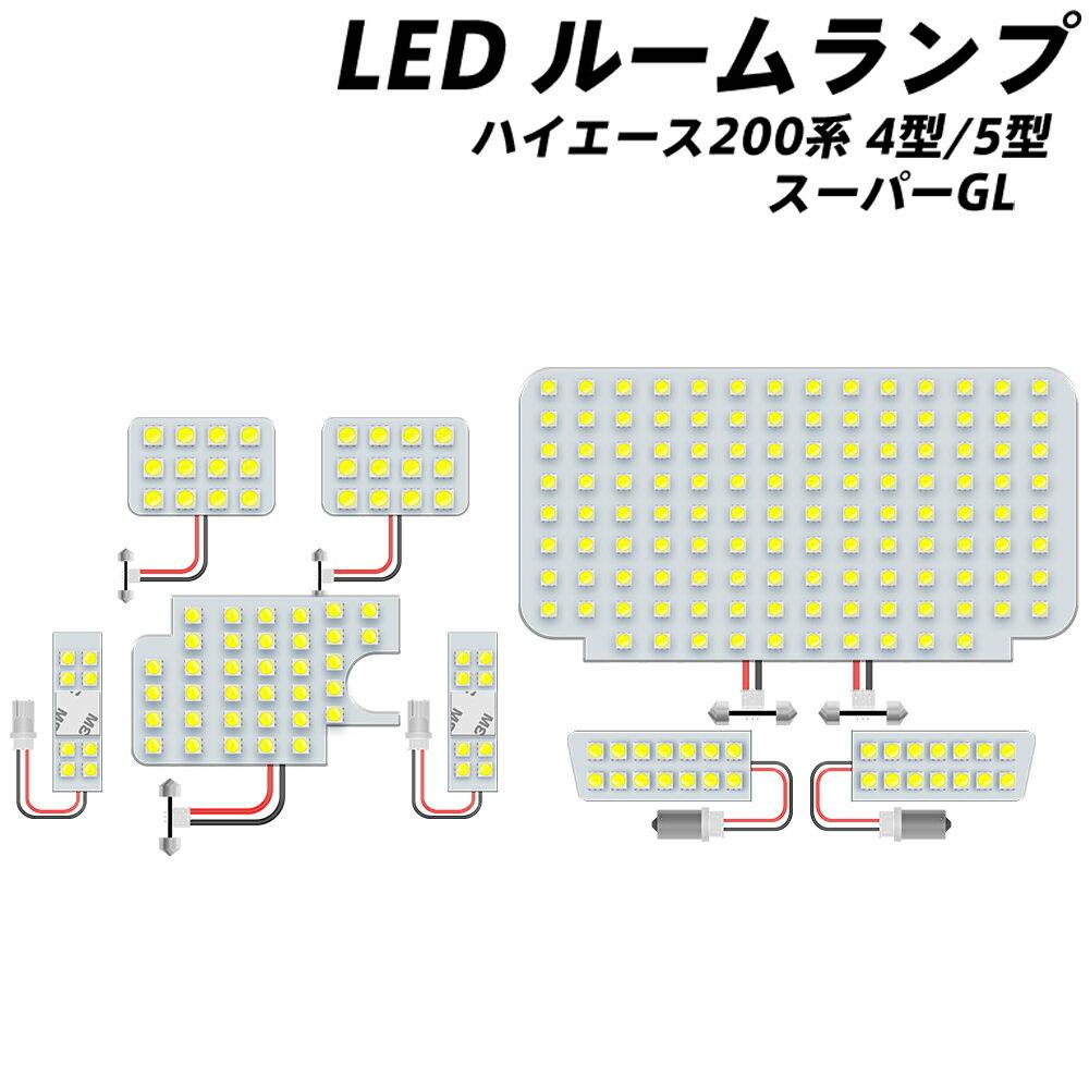 ハイエース 200系 4型スーパーGL LEDルームランプ HIACE 8点/675発 専用 室内灯 純白 3チップ SMD ホワイト 白 車内ランプ 一年保証 取付工具付き