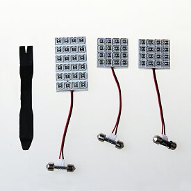TOYOTA トヨタ 90系 Vitz ヴィッツ 用 LEDルームランプ セット 3点/56発 室内灯 ホワイト 白光 FLUX LED 取付工具付き!