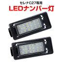 セレナ C27専用 LEDライセンスランプ LEDナンバー灯ユニット 2個セット 1年保証 e-power対応