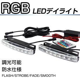 防水 高輝度 フルカラー RGB LED デイライト 8連 リモコン付き16色発光 ポジション 外装パーツ 1年保証付き