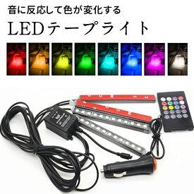 音に反応! サウンドセンサー内蔵 LEDテープライト 車載 イルミネーション 8色調光式 フットライト 4本 18連 12V RGB点灯 防水 LEDライト LEDテープ フロント リア LEDフルカラー テープライト 車 ドレスアップに!