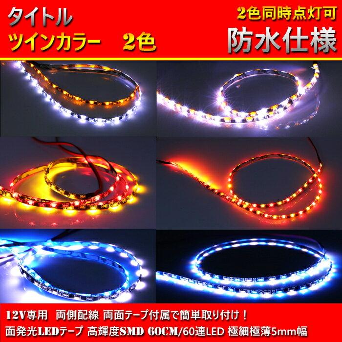 側面発光 LEDテープ ライト ツインカラー 2色 60cm/60連LED 黒ベース 両側配線 両面テープ付属 12V 青白/赤橙/橙白選択可 スモールランプ/ウインカー/ポジション連動可能 2色同時点灯可 再入荷なし!