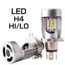 [ポイント5倍]LEDヘッドライト H4 HI/LO カットラインあり 2800LM 25W 12V ホワイト 白 6000K 冷却ファン前置き コン…