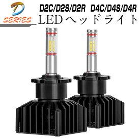 LED ヘッドライト D2C D2S D2R D4C D4S D4R 車検対応 4100LM 純正HID交換 35W 6000k ホワイト 2年保証