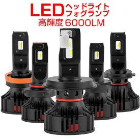LED ヘッドライト フォグランプ H1 H4 H7 H8 H11 H16 H13 HB3 HB4 D2R D4R D2C D4C 車検対応 12000LM 6000K 配光調整 3年保証 CREE製チップ 2個セット