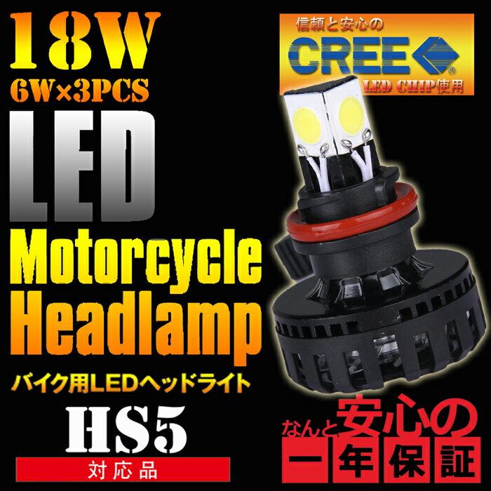 三面発光 LEDヘッドライト HS5 PCX125/150 クリー CREE製LED採用 バイク専用 ヘッドランプ LED Hi Lo 18W 6500K 2000LM 12V 1個 1年保証