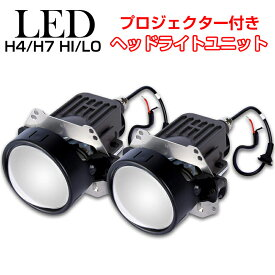 LEDヘッドライト 汎用 埋め込み型 LEDプロジェクター キット H4 Hi/Lo 6000k 8000LM 35W 2個セット 車検対応 カットライン ドレスアップ 12V H7バルブ プロジェクター 埋め込み用 加工用 白光 h4 LEDバイキセノンプロジェクター 社外 DIY