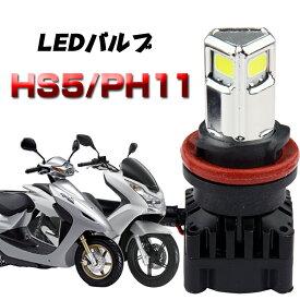 新型 LED バルブ HS5 PH11 HI LO 交流 直流 バイク スクーター 3000LM 30W 6500K 一年保証 スーパーカブ110/リードex/アドレスv50/レッツ5などに