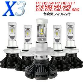 LEDヘッドライト フォグランプ 12000LM 車検対応 H1 H3 H4 Hi/Lo H3 H7 H8 H11 H16 HB3 HB4 HIR2 D2R D4R D2C D4C 880 3000k 6500k 8000k フィルム付