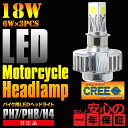 バイク用 三面発光 LED ヘッドランプ H4 PH7 PH8対応 CREE製 Hi/Lo 18W 2000LM 1個 LEDバルブHi/Lo切替 1年間保証